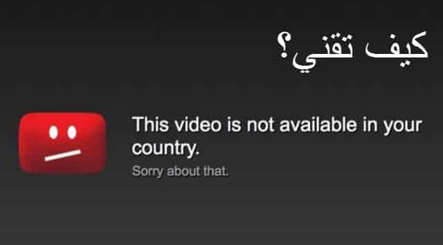 كيف تشاهد فيديوهات يوتيوب الغير متاحة