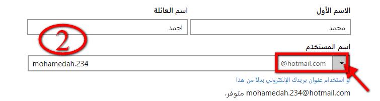 انشاء حساب هوتميل اختيار اسم حساب الهوتميل