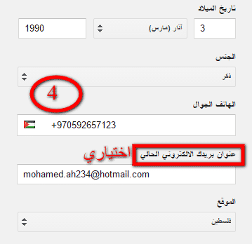 انشاء حساب جيميل يتطلب منك اضافة رقم الهاتف الجوال أما عنوان البريد الإلكتروني اختياري