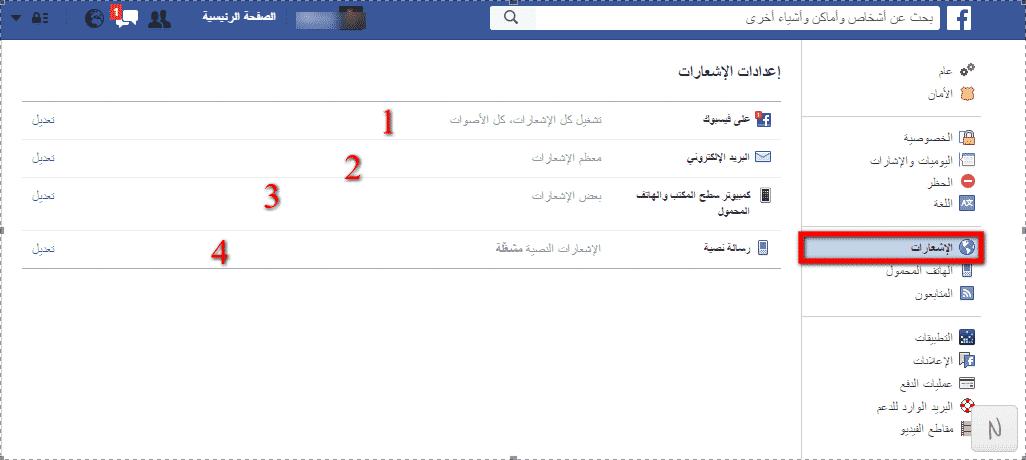 اعدادات اشعارات الفيس بوك