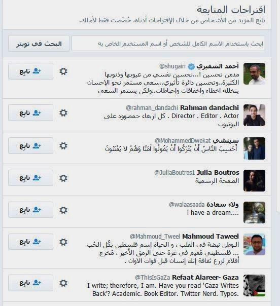 اضافة اصدقاء ومتابعة المشاهير على تويتر