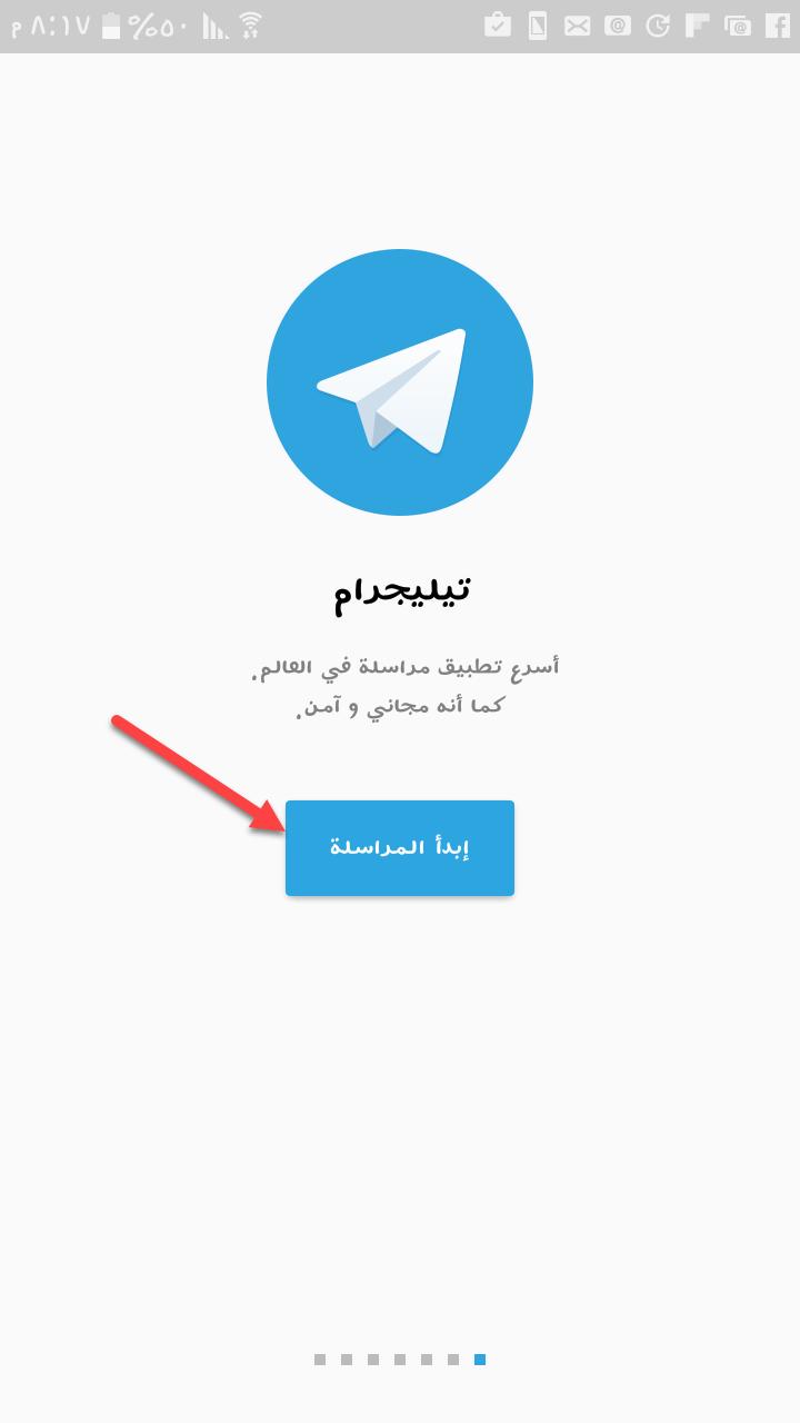 صورة تطبيق تيليجرام