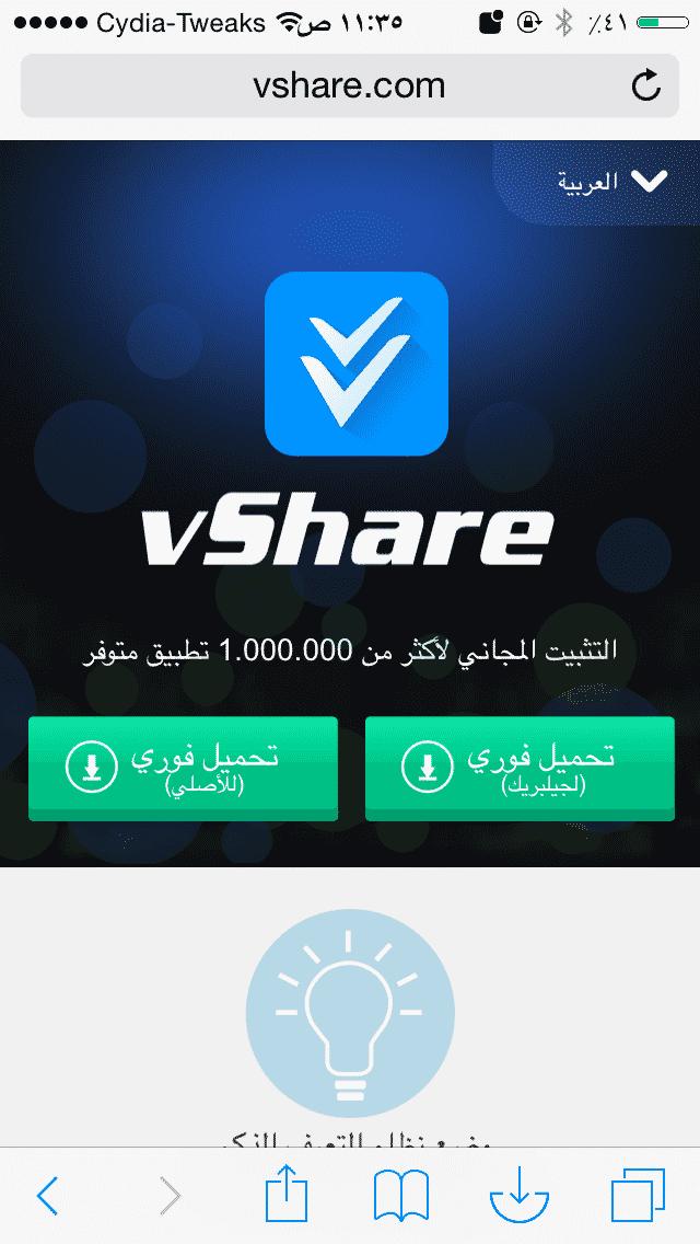 تحميل متجر vShare للايفون
