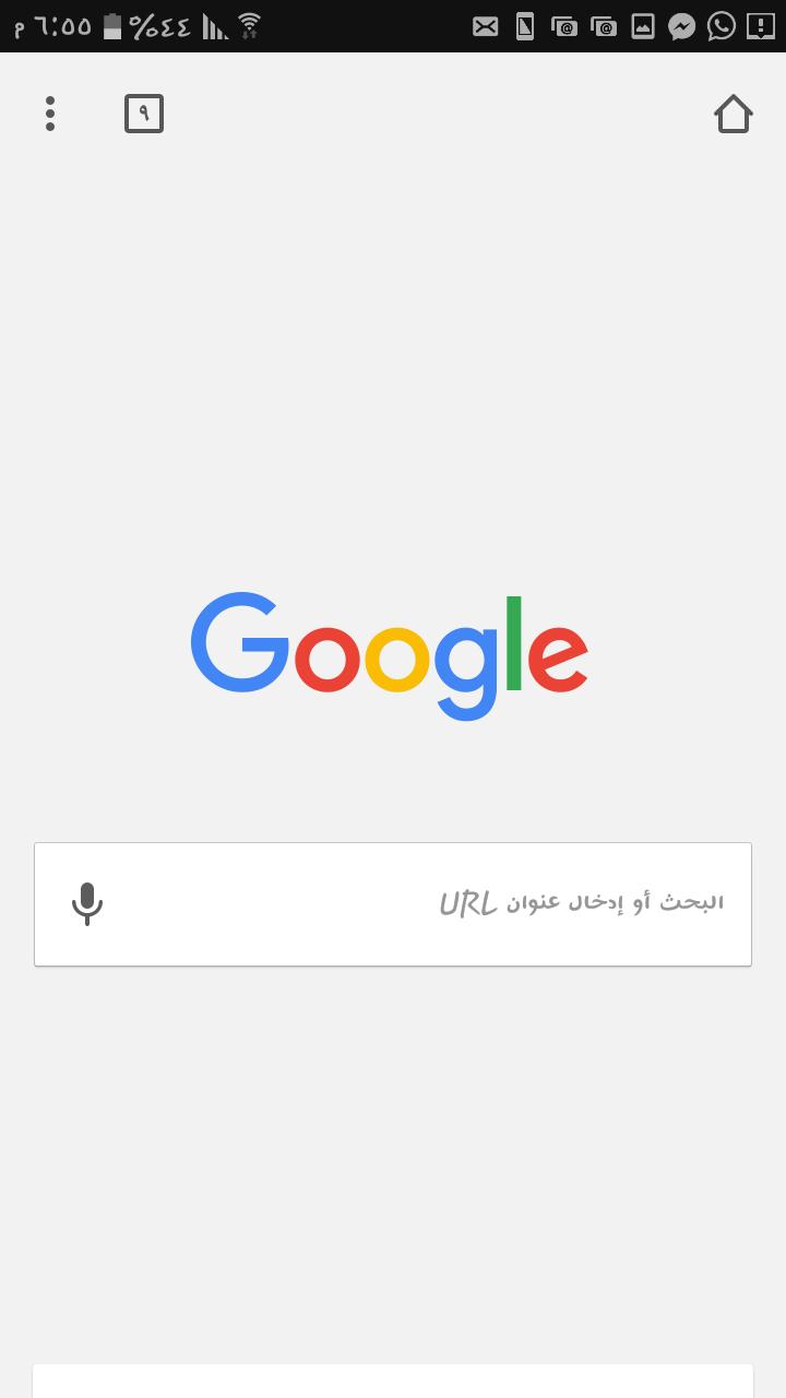 تحميل متصفح جوجل كروم للجوال