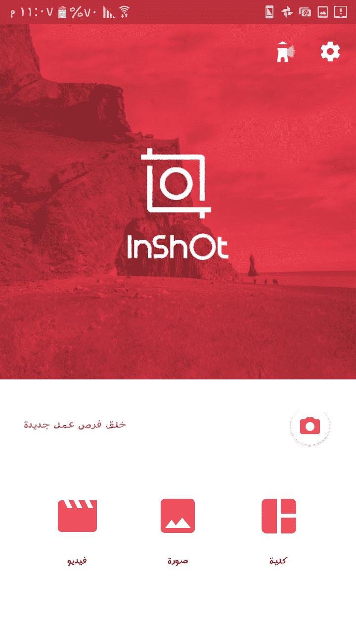 تحميل برنامج instashot لتعديل الصور