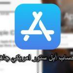 طريقة عمل حساب Apple ID أمريكي مجاني للدخول الى متجر App Store