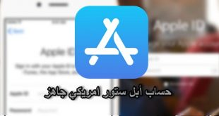 انشاء حساب ابل ستور امريكي مجاني و عمل ايميل للايفون apple store id