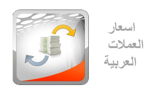 معرفة اسعار العملات العربية