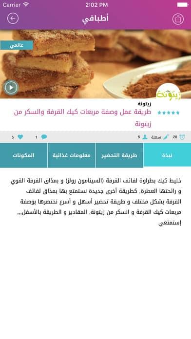تطبيق اطباقي لوصفات الطبخ و الحلويات