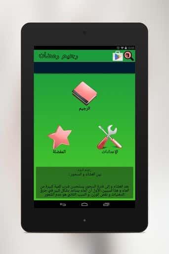 تحميل تطبيق رجيم رمضان