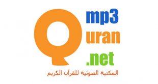 تحميل القرآن الكريم mp3 تحميل القران الكريم كاملا