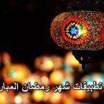 افضل تطبيقات شهر رمضان 2018 يجب تحميلها للجوال Ramadan kareem