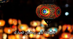 امساكية رمضان 2018 و اوقات الصلاة و رمضان كريم