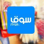 الشراء من برنامج سوق كوم للطلب من النت souq online