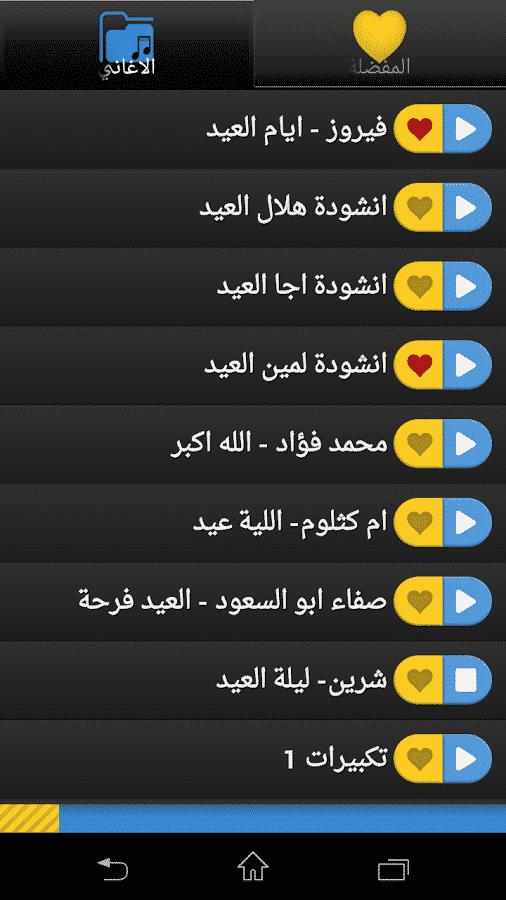 49f8a074a082d تكبيرات عيد الاضحى المبارك 2018 اغاني العيد الكبير Mp3 بدون انترنت ...