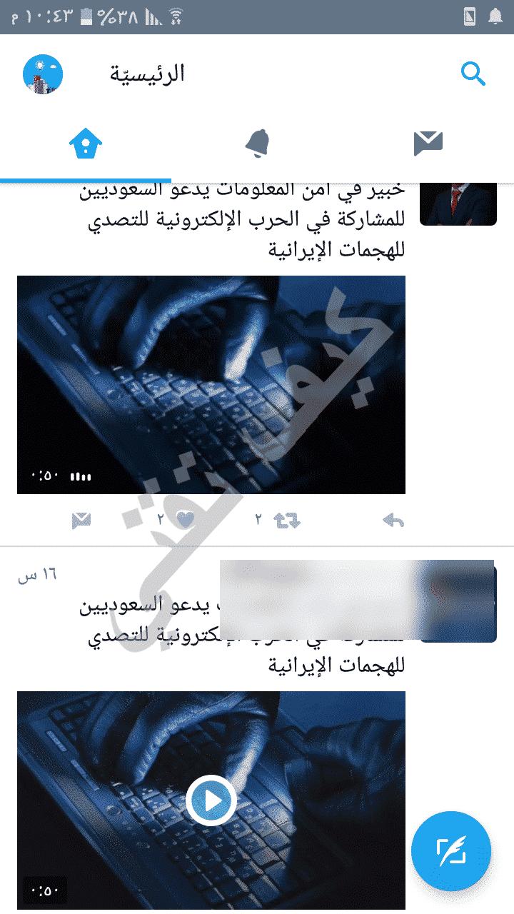 واجهة برنامج تويتر عربي
