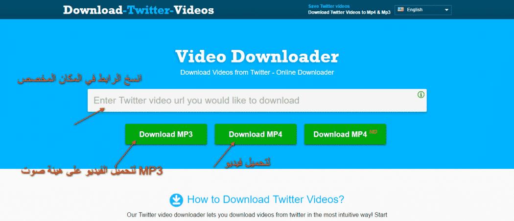 تحميل فيديو من تويتر مباشرة على الهاتف Twitter Video Downloader