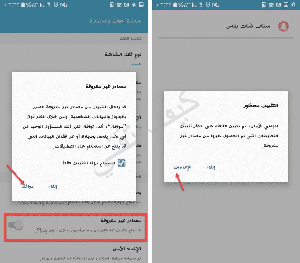تنزيل برنامج حفظ السنابات - snapchat plus