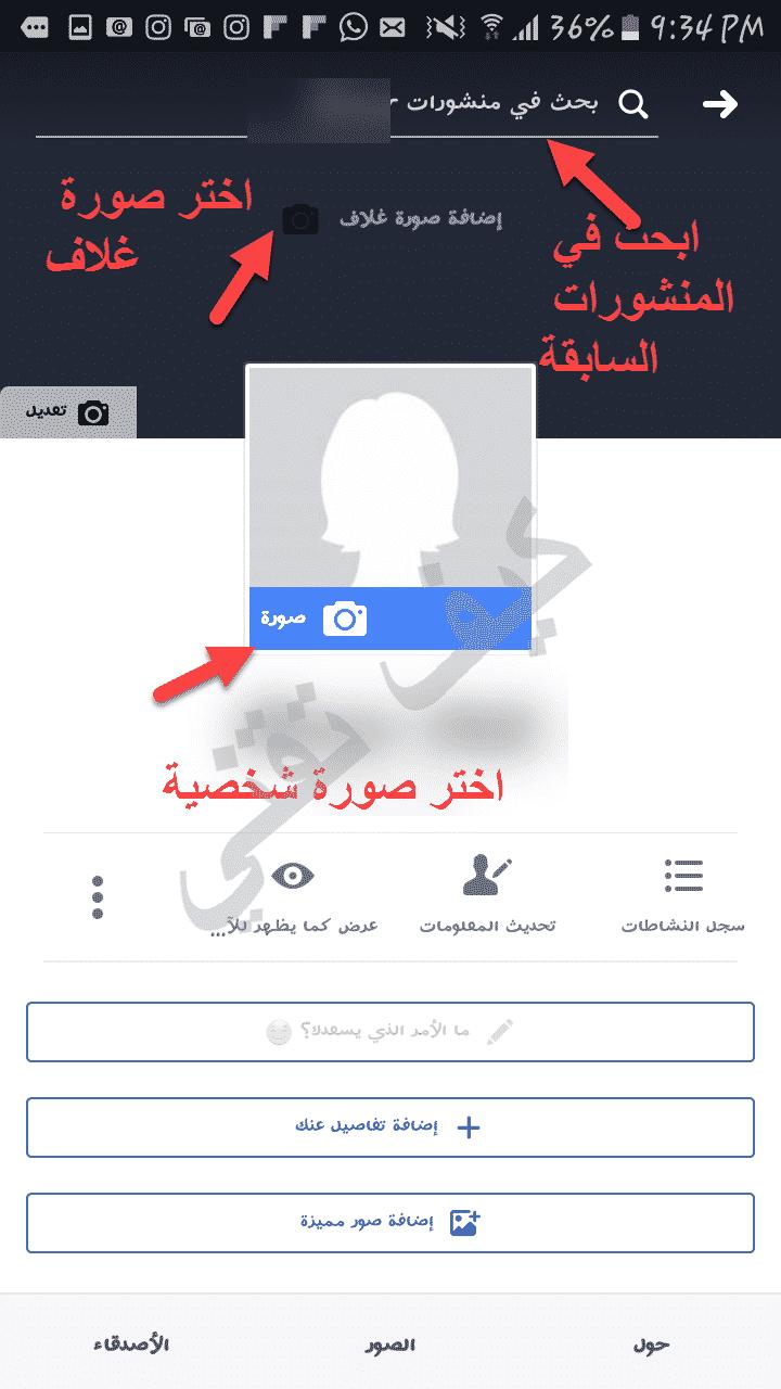 فيس بوك الصفحة الشخصية