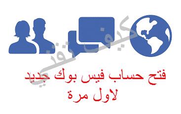 طريقة التسجيل في فيس بوك لاول مرة