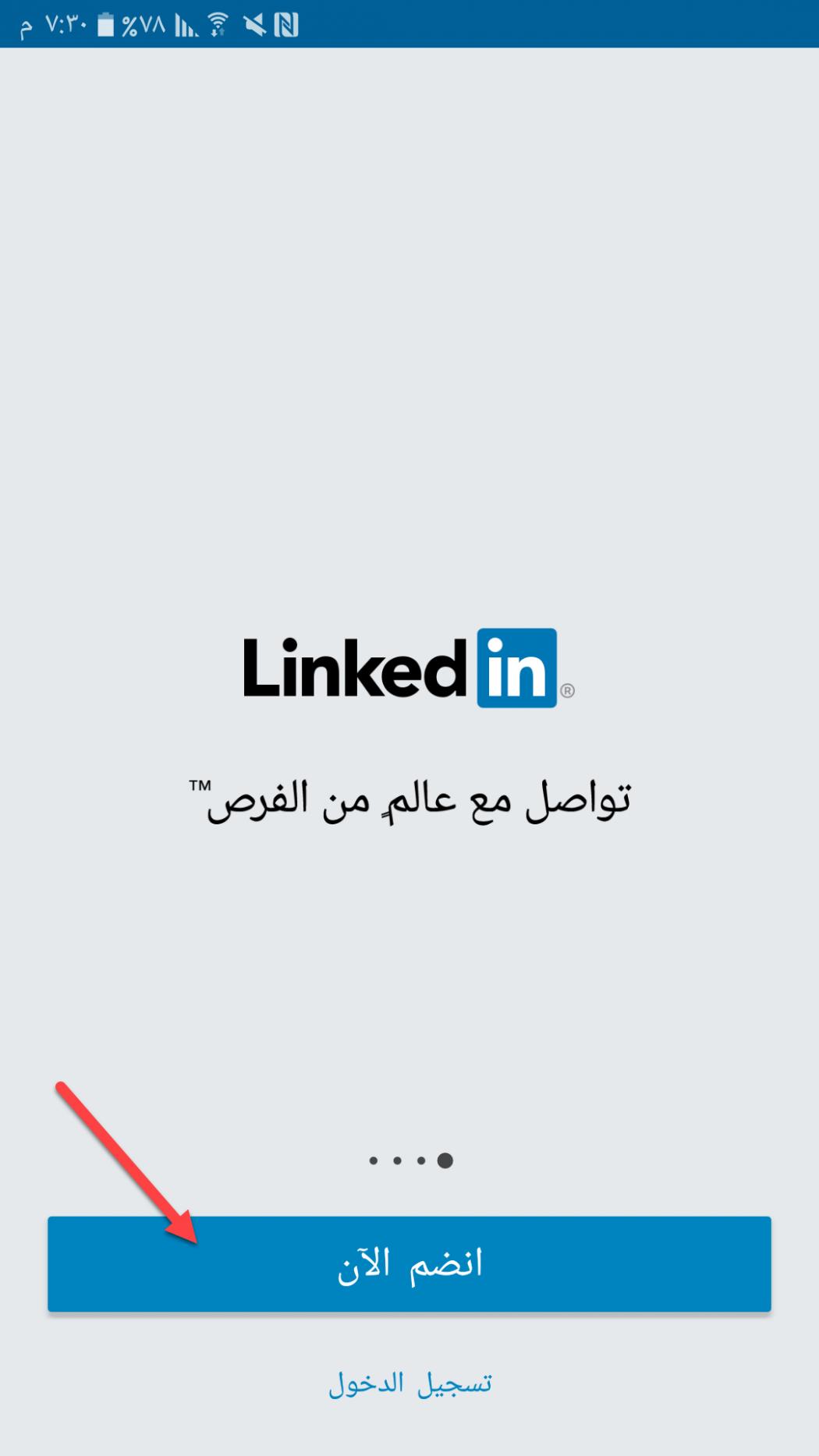 التسجيل في موقع linkedin
