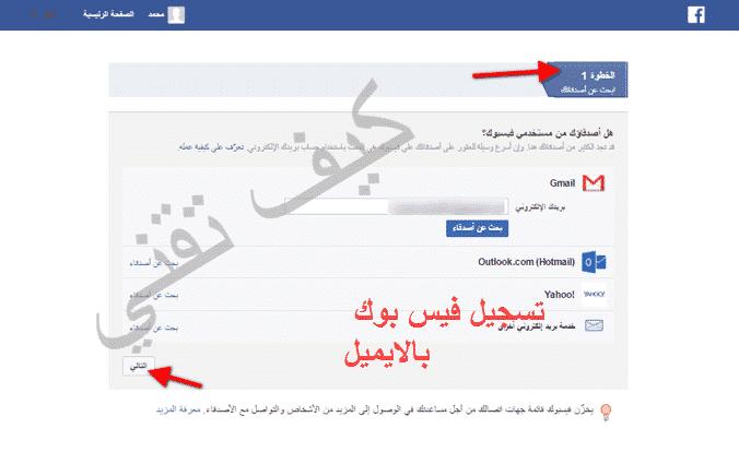 انشاء حساب فيس بوك عربي