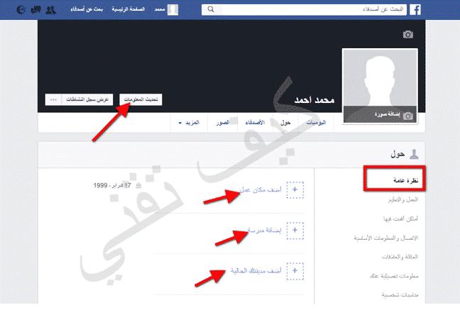 حساب فيس بوك جديد