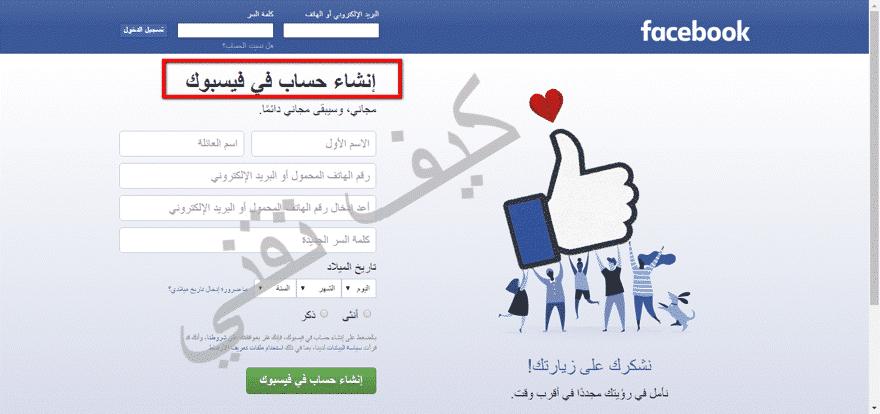 تسجيل حساب فيس بوك جديد بالعربي خطوة بخطوة وبالصور