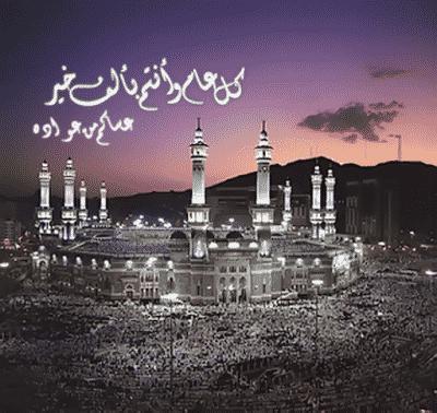 عيد الاضحى المبارك للمسلمين