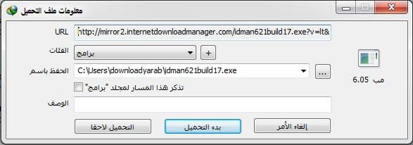 تحميل الملفات من انترنت داونلود مانجر بضغطة واحدة