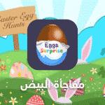 تحميل لعبة مفاجأة البيض Surprise Eggs للاطفال مجانا