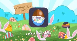 لعبة مفاجأة البيض surprise eggs