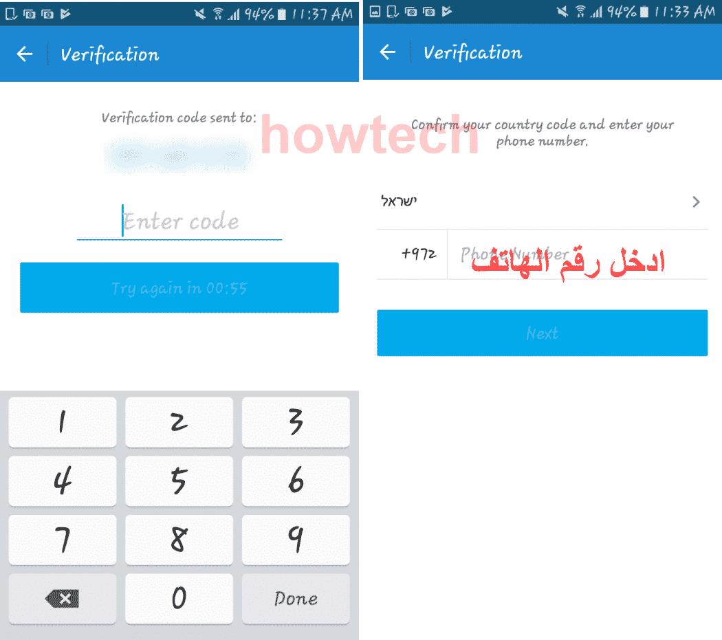 التسجيل في botim بادخال رقم الهاتف