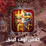 تحميل لعبة كلاش اوف كينج للكمبيوتر clash of kings احدث اصدار