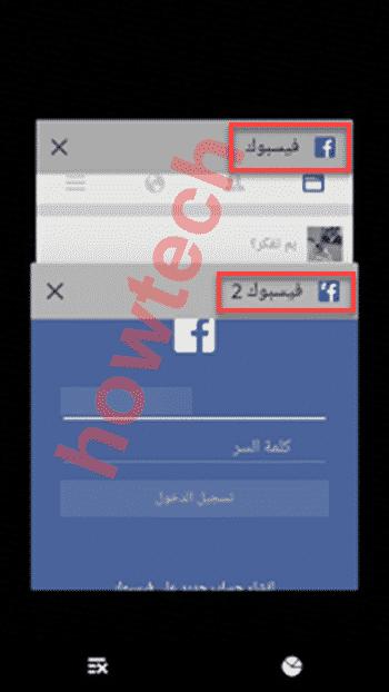 فتح حسابين فيسبوك facebook 2