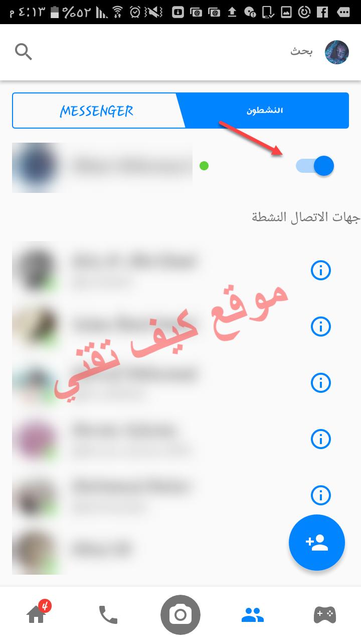 Hide online on facebook messenger