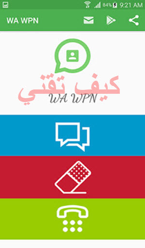 الواجهة الرئيسية لتطبيق WA WPN