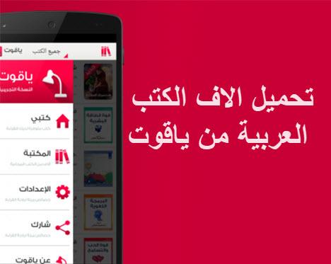 افضل تطبيق لقراءة الكتب العربية مجانا