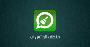 منظف الواتس آب WhatsApp Cleaner