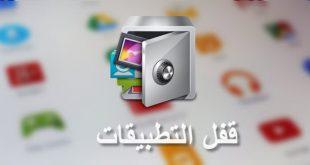 تحميل تطبيق قفل التطبيقات applock