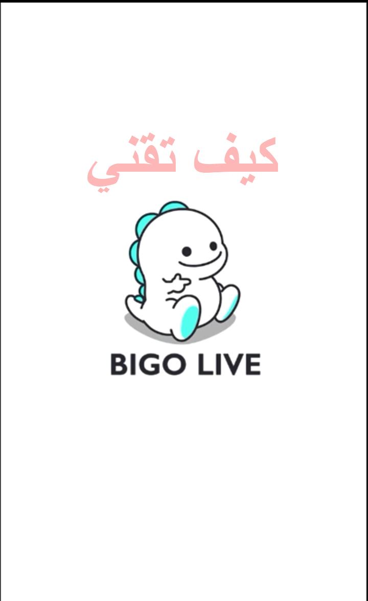 Download Bigo Live Stream