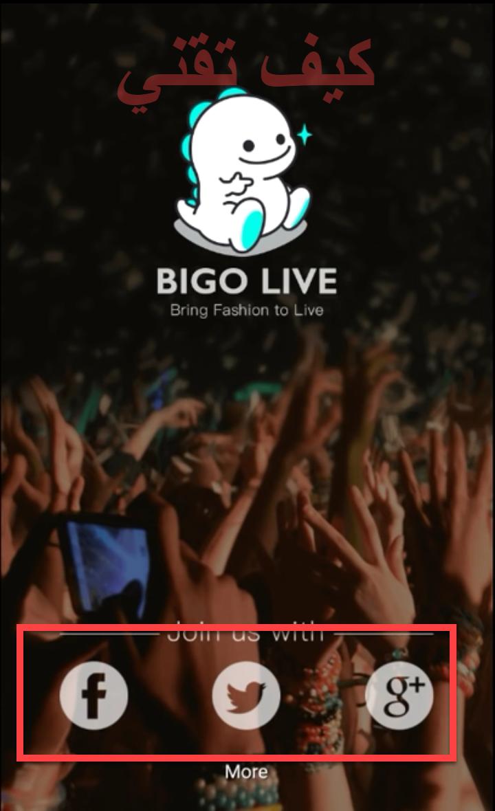 انشاء حساب في Bigo live