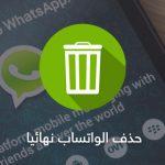 شرح طريقة حذف حساب الواتس اب نهائيا Delete Whatsapp account