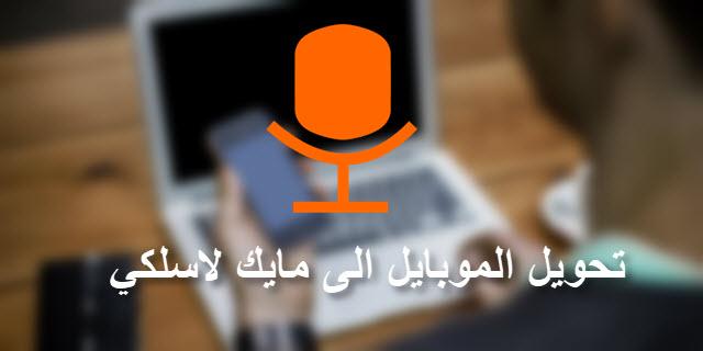 تحميل برنامج WO Mic للاندرويد تحويل الهاتف الى ميكروفون