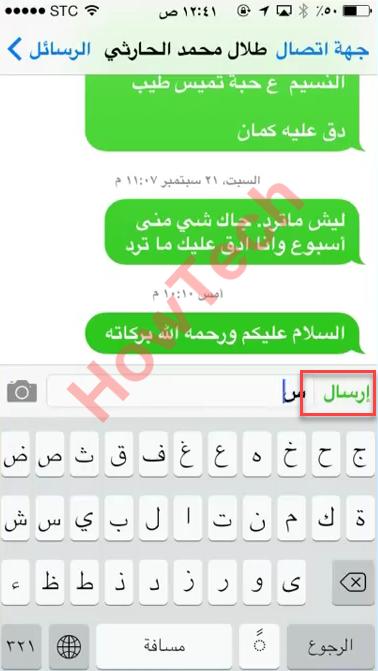 ارسال رسالة نصية sms