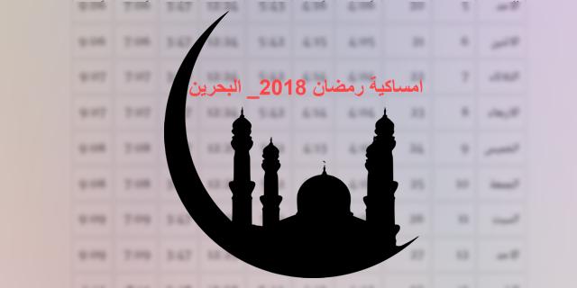 امساكية رمضان 2018 البحرين التقويم الرمضاني في البحرين
