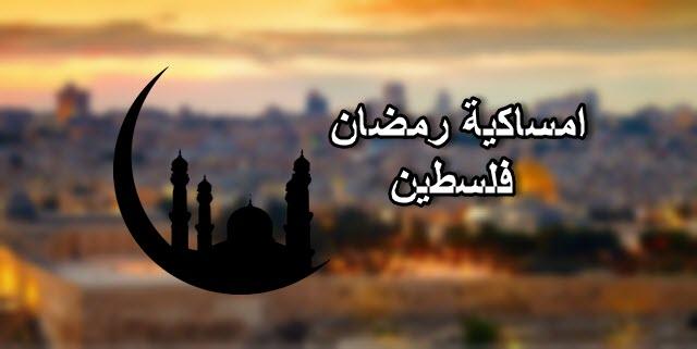 امساكية رمضان فلسطين