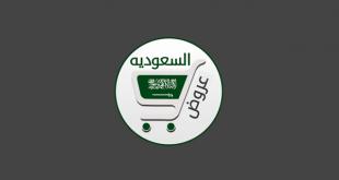تطبيق تخفيضات السعودية اهم عروض السعودية اليوم