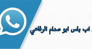 تنزيل واتساب ابو صدام