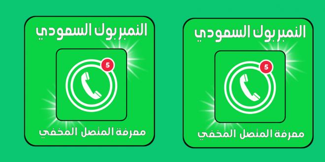 تنزيل نمبربوك السعودي